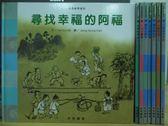 【書寶二手書T6/兒童文學_RGM】尋找幸福的阿福_山神的假牙_小白去哪裡了等_共8本合售