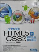 【書寶二手書T9/網路_YGK】一定要學會的HTML5+CSS3 網頁設計實作應用_高京希