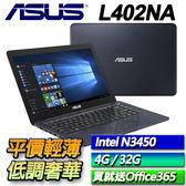 【ASUS華碩】L402NA-0042BN3450 紳士藍  ◢14吋超值四核文書筆電 ◣