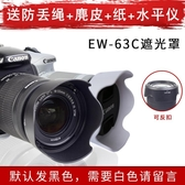 EW-63C遮光罩適用佳能18-55 STM鏡頭配件EOS 700D 750D 760D 800D 莎拉嘿呦