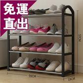 鞋架簡易經濟型多層家用宿舍防塵收納鞋柜省空間多功能小鞋架子
