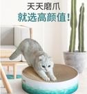 貓抓板瓦楞紙貓窩紙箱貓咪磨爪器耐磨寵物用品貓碗型貓 『洛小仙女鞋』YJT