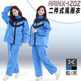 【RainX RX-1202 兩件式 雨衣 配色 套裝 風 雨衣 藍黑】寬反光條、高領口、褲管扣