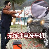 多功能12v車載便攜式洗車器充電洗車機家用高壓小型水泵洗車神器「七夕禮物」igo