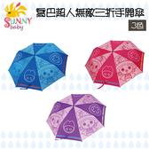 【Sunnybaby 生活館】喬巴超人無敵三折手開雨傘/折傘