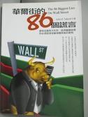 【書寶二手書T9/投資_JEY】華爾街的 86 個謊言_夏愉, 約翰‧塔伯