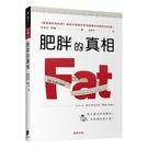 肥胖的真相(為什麼我們會變胖.我們應該做什麼)