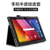 ZenPad 10 Z301MFL Z301ML Z300  10.1吋 平板皮套 手托 插卡 翻蓋式 支架 牛皮紋  皮套 保護套