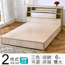 秋田 日式收納房間組(床頭箱+六分床底)-雙大6尺