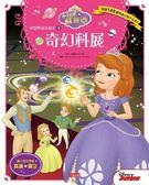 (二手書)小公主蘇菲亞夢想與成長讀本(5):奇幻科展