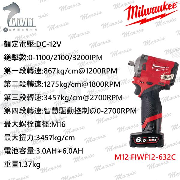 美沃奇 Milwaukee 12V鋰電無碳刷衝擊板手 M12 FIWF12-632C 附2顆鋰電池