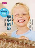 (二手書)每個孩子都能學好規矩(2015年好評改版)