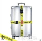 行李綁帶行李箱綁帶行李旅行箱托運十字行李帶打包帶拉桿箱捆綁帶行李牌 萊俐亞