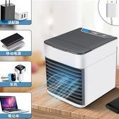 USB冷風機 空調扇冷風機迷你usb小空調制冷小型家用臥室學生宿舍車載電風扇抖音同款 免運維多