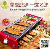 現貨 韓式燒烤爐家用電烤盤燒烤架無煙商用室內功能鍋烤肉機110V mks 歐歐流行館
