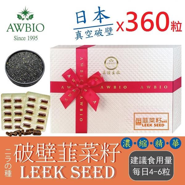日本真空破壁韭菜籽膠囊共360粒(2盒)【美陸生技AWBIO】