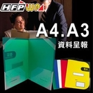 《享亮商城》E755 黃 PP西式卷宗  HFP