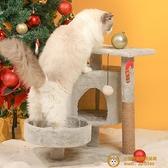 貓爬架貓窩一體貓樹小型實木貓咪用品多功能跳臺貓抓板住架貓玩具品牌【小獅子】