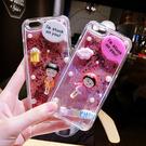 88柑仔店~日韓iPhone 7plus  8plus 手機殼流動個性創意流沙 防摔硬殼包邊可愛女