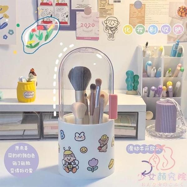 化妝刷收納桶帶蓋防塵便攜有蓋放刷子筒盒刷眉筆眼影刷桶【少女顏究院】