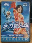 挖寶二手片-H14-004-正版DVD*電影【冰刀雙人組】-威爾法洛*瓊海德