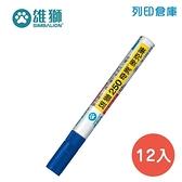 SIMBALION 雄獅 NO.250 藍色奇異筆(斜頭) 12入/盒
