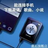 MP3 炳捷X1 全面屏 藍芽mp3小型便攜式隨身聽學生版小說mp4mp5mp6p3p4 優拓旗艦店
