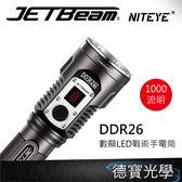 ▶雙11 滿額贈 捷特明 JETBeam DDR26 戰術手電筒 數字顯示LED 1000流明 IPX8防水  原廠保固兩年