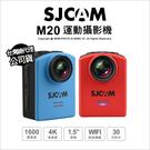 贈64G+24期免運 SJcam M20 運動攝影機 行車記錄器 WIFI 附防水殼 2160P