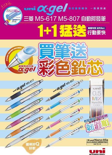【筆坊】UNI 三菱鉛筆 M5-807GG阿發自動鉛筆/窈窕纖細新色限量版