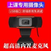 高清電腦攝像頭帶麥克風台式機筆記本錄制網課教USB上課1080P學生 露露日記