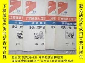 二手書博民逛書店罕見江西省第七屆運動會《田徑比賽》《乒乓球比賽》《棋類比賽》《男子籃球
