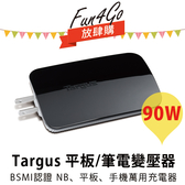 Targus 90W 萬用變壓器 筆電 平板 手機 充電器 變壓器 電源供應器 MSI FUJISU GATEWAY SONY SAMSUNG
