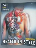 【書寶二手書T7/養生_YBQ】Health in Style-健康的時尚_網路與書