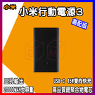 【台灣版】小米行動電源3高配版 2000...