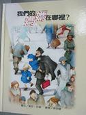 【書寶二手書T2/少年童書_WFR】我們的媽媽在哪裡?_黛安.古迪