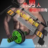 男士組合健身器材套裝臂力器健腹輪俯臥撐拉力器握力棒擴胸器 QQ4212『樂愛居家館』