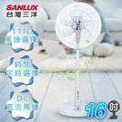 SANLUX台灣三洋 16吋DC節能立扇 風扇 EF-16DRA