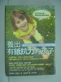 【書寶二手書T6/親子_GSY】養出有抵抗力的孩子_王昱婷, 吉崎達郎