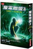 魔電聯盟(3):電風暴-安培號之戰