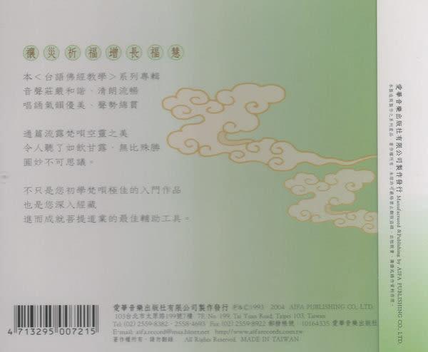 台語教學佛經 8  金剛經 CD  梵唄 菩提 佛經 經藏 莊嚴 (購潮8)
