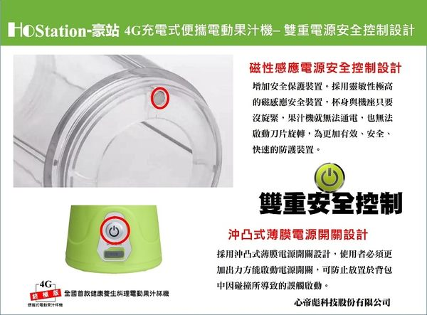 【HoStation】豪站 4G免插電USB充電式隨手電動果汁機