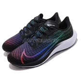 Nike 慢跑鞋 Wmns Air Zoom Pegasus 37 BTRUE 黑 白 彩色 女鞋 飛馬 彩虹 運動鞋 【PUMP306】 CZ5923-001