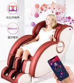 按摩椅 家用全身全自動新款小型電動豪華老人多功能按摩器沙發T