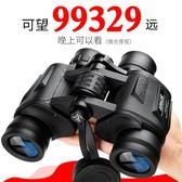 雙筒望遠鏡高倍高清微光夜視成人兒童觀星戶外專用便攜看演唱會  居家物語