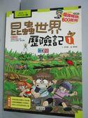 【書寶二手書T4/少年童書_YKF】昆蟲世界歷險記1_洪在徹