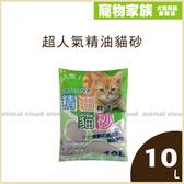 寵物家族-【3包免運組】超人氣精油貓砂 10L