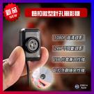 仿真鈕扣微型針孔攝影機 24H不斷電錄影...