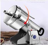 榮浩中藥材粉碎機家用小型磨粉機電動干磨機三七打粉機超細研磨機igo『小淇嚴選』