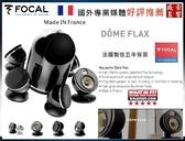 盛昱音響『 加好友賺優惠搶便宜↘限量二套 』法國 FOCAL DOME FLAX 5.1 喇叭 #現貨